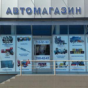 Автомагазины Мурашов