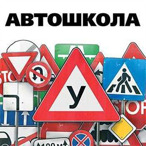 Автошколы Мурашов