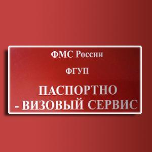 Паспортно-визовые службы Мурашов